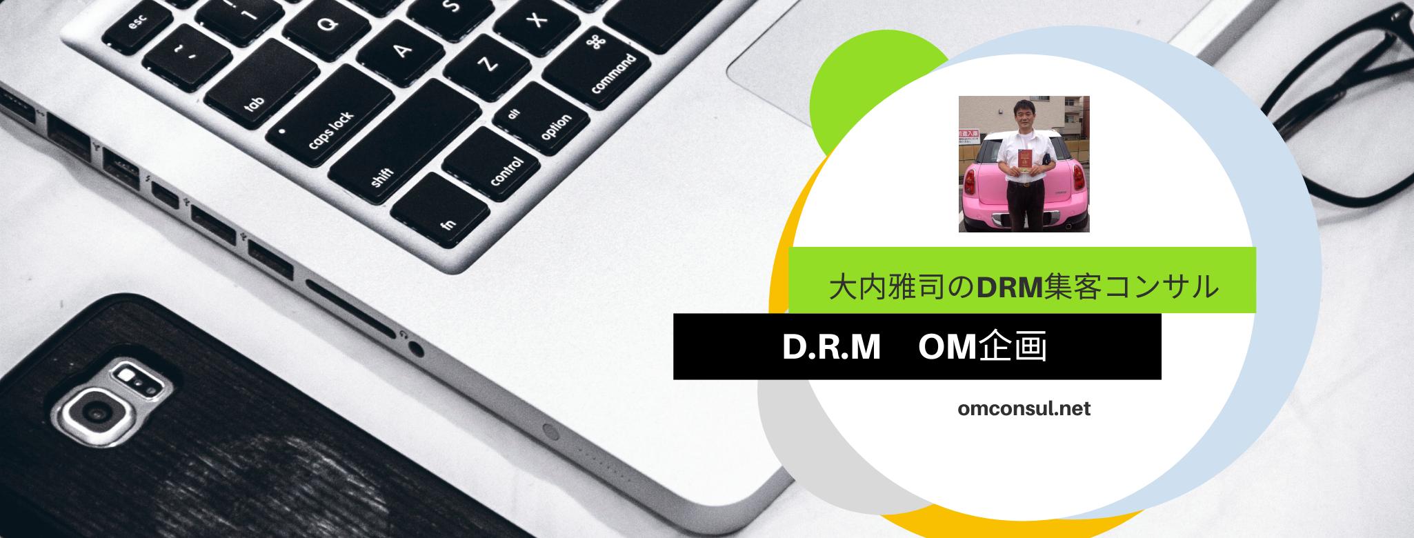 大内雅司のDRM集客コンサルサービス・OM企画